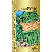Бобы овощные Русские черные 10 шт