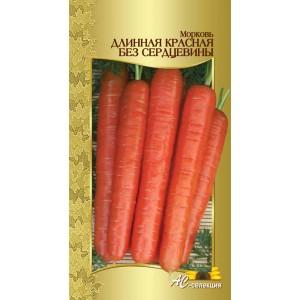 Морковь Красная длинная без сердцевины