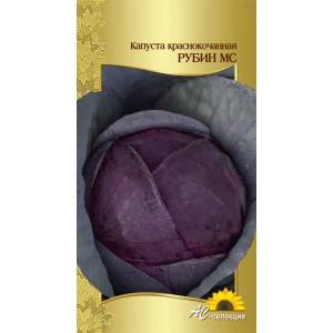 Капуста краснокачанная Рубин 0,3 г