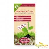 Глиокладин 100 таб.(от грибных заболеваний)