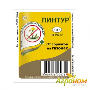 Линтур 1,8 г