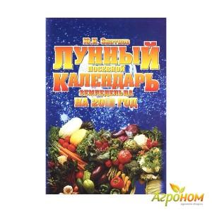 Лунный Посевной Календарь земледельца на 2018 год, на каждый день (Татьяна Каравай)