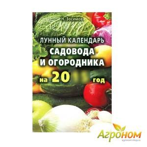 Лунный Календарь Садовода и Огородника на 2017 год (Н.Зосимов)