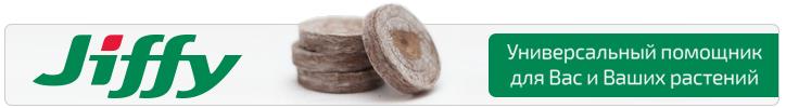 Торфяная таблетка Jiffy — это универсальный инструмент садовода. Она поможет сэкономить силы и средства при укоренении черенков или проращивании семян и при этом даст отличные результаты. В таблетках Jiffy укореняются черенки даже весьма сложных в этом отношении культур – хвойных растений, пеларгоний. А всхожесть семян в них максимально приближена к 100 %. Благодаря своей универсальности Jiffy завоевали большую популярность по всему миру.