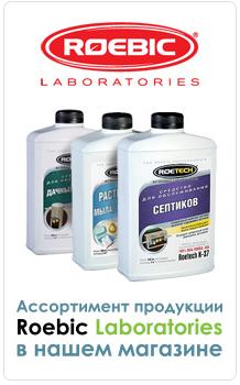 ассортимент продукции Roebic Laboratories в нашем магазине